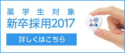 新卒採用2017