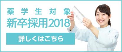 新卒採用2018
