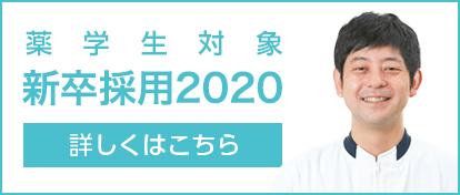 採用情報2020