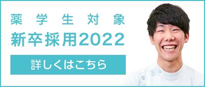 採用情報2022