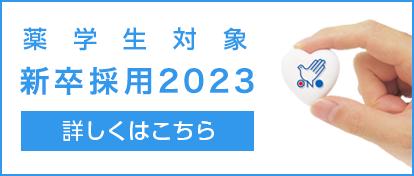 インターンシップ2023
