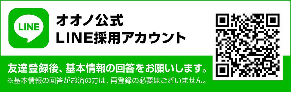 オオノ公式LINE採用アカウント