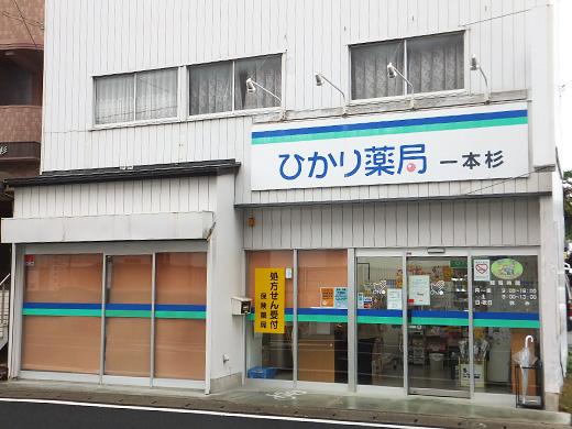 ipponsugi_01